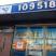 Отделение почты России 109518