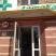 Аптечный пункт Страчикова